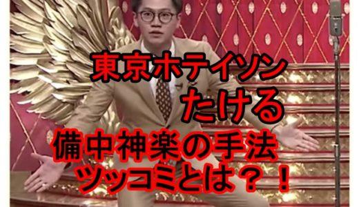 東京ホテイソンたけるのツッコミが備中神楽の手法ってどういう意味?歌舞伎とはどうちがう?