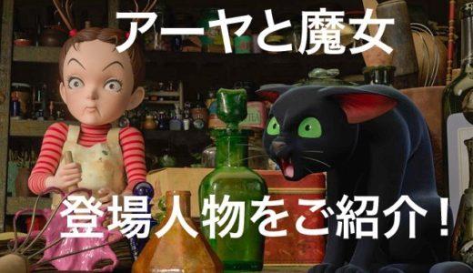 【ジブリ・アーヤと魔女】登場人物と魅力をご紹介!ネタバレなしの下調べして楽しさ倍増!