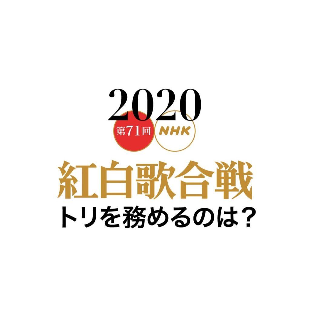 紅白歌合戦2020の白組トリは3年連続嵐?紅組は?歴代トリもご紹介!
