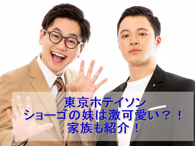東京ホテイソンショーゴの妹は激可愛い?!