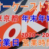 オーケーストア東京都2020~2021年の年末年始の営業日営業時間一覧!