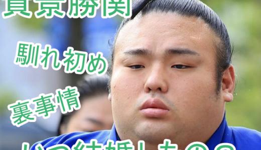 貴景勝関はいつ千葉有希奈と結婚したの?馴れ初めや電撃発表の裏事情を調査!