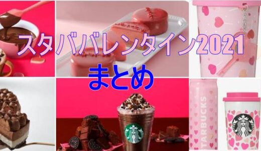 スタババレンタイン2021まとめ!新作メニュー・フード・グッズ・期間全てがわかる!