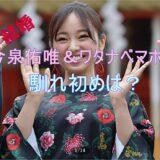 今泉佑唯と結婚相手のワタナベマホトとの馴れ初めは?授かり婚の喜び画像をお届け!