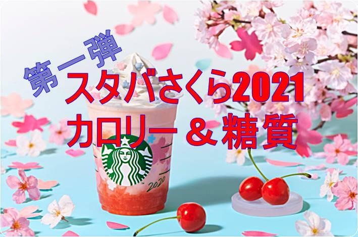スタバさくら2021新作第一弾フラペチーノやドリンクのカロリー&糖質はやっぱり高い?