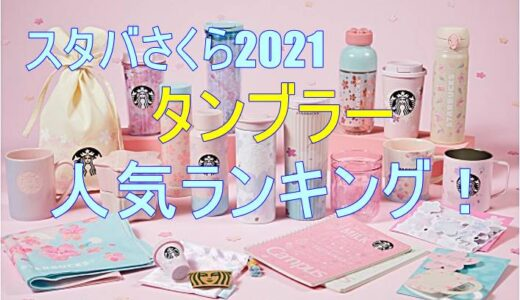 スタバさくら2021新作タンブラー人気ランキング!再販はあるの?オンラインストア販売も開始!