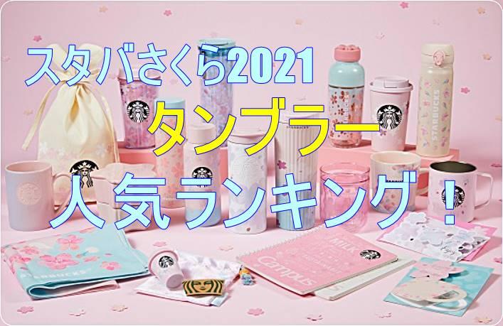 スタバさくら2021新作タンブラー人気ランキング!要注意!店舗のみの販売で再販はあるの?
