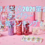 スタバさくら2021第2弾タンブラー人気ランキング!再販はあるの?オンラインストア&店舗販売開始!