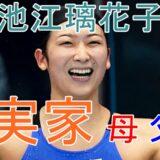 池江璃花子は実家で母と姉と兄と4人暮らし?強さの秘訣は教育法にあり!凄すぎる母や家族をご紹介!