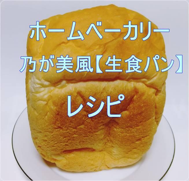 ホームベーカリーで簡単!ふわふわ感が持続する生食パンレシピを大公開!材料投入のみで乃が美風を満喫!