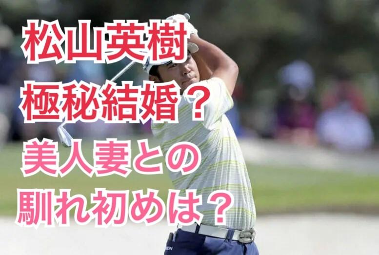 松山英樹の妻めいさんは美人!馴れ初めは?