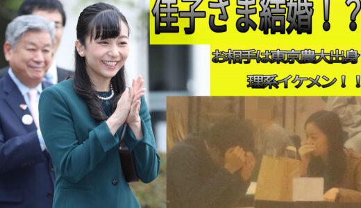 佳子さまの結婚候補は留学で知り合った東京農大のイケメン彼氏が最有力!理由と結婚間近の事情に納得!