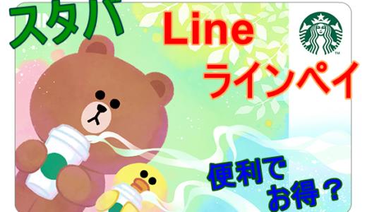 LINE Payが使えるLINEスターバックスカードは便利でお得!2杯目のドリップコーヒーが108円で!