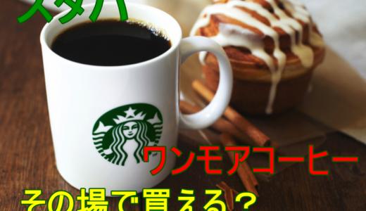 【ワンモアコーヒー】スタバのお得な2杯目はその場で買える?カフェミストのアーモンドミルクにも変更可!
