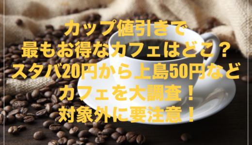 カップ値引きで最もお得なカフェはどこ?スタバ20円から上島50円などカフェを大調査!対象外に要注意!