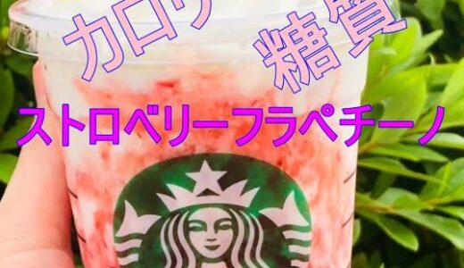 スタバ新作イチゴ2021 ストロベリー フラペチーノ【超ヤバ】カロリー&糖質必見!
