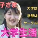 愛子さまの大学や学部・サークル活動は?大学生活や素顔・大学院進学の可能性を大調査!