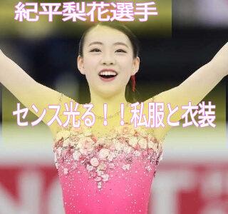 紀平梨花のフィギアスケート衣装や私服も激かわいい!素敵なセンスを画像で徹底検証!