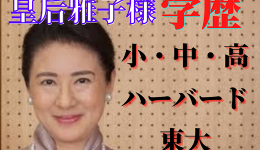 皇后雅子様の学歴は?小学校からハーバード&東京大学時代までお伝えします!