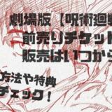 劇場版呪術廻戦0アイキャッチ