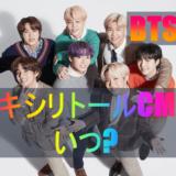 BTS出演キシリトールCMが日本で見られるのはいつ?プレゼントキャンペーンでグッズが当たる!