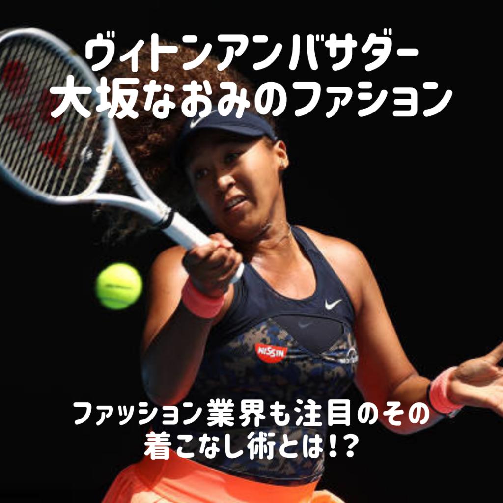 大坂なおみ ファッション テニス。