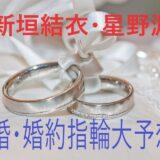 新垣結衣と星野源の結婚指輪と婚約指輪をこれまでの芸能人が購入したブランドから予想します