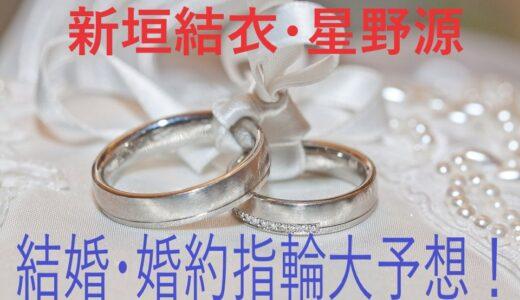 新垣結衣の結婚・婚約指輪のブランドはどこ?匂わせピンキーリングやアクセサリーから大予想!
