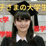 実は眞子さまって優秀!大学や大学院や留学先はどこ?平民のように気さくな学生生活を一挙公開!