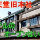 任天堂旧本社が高級ホテルになって開業するのはいつ?宿泊料金や施設の魅力を大調査!