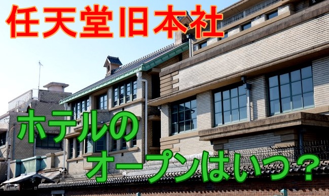 任天堂旧本社ビルがホテルとしてオープンするのはいつ?