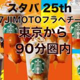 スタバ25th 47JIMOTOフラペチーノ東京から90分圏内