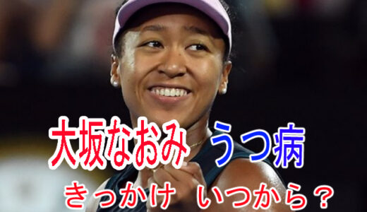 大坂なおみのうつ病発症はいつから&きっかけは何?ウインブルドン・東京オリンピック出場可能性は?