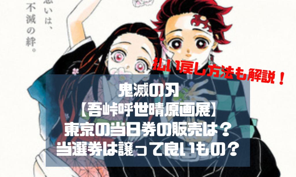 吾峠呼世晴原画展アイキャッチ