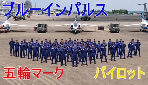 ブルーインパルスが描く東京五輪マークが格好いい!パイロットもイケメン?凄すぎる経歴に驚愕!