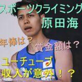 スポーツクライミング原田海の年俸はいくら?賞金額とスポンサー契約料・ユーチューブ収入が意外!