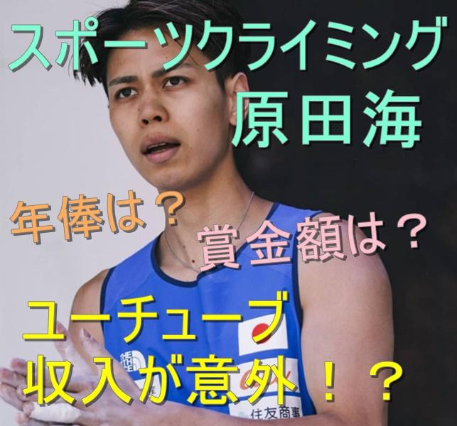 スポーツクライミング原田海の年俸は?ユーチューブ収入が意外