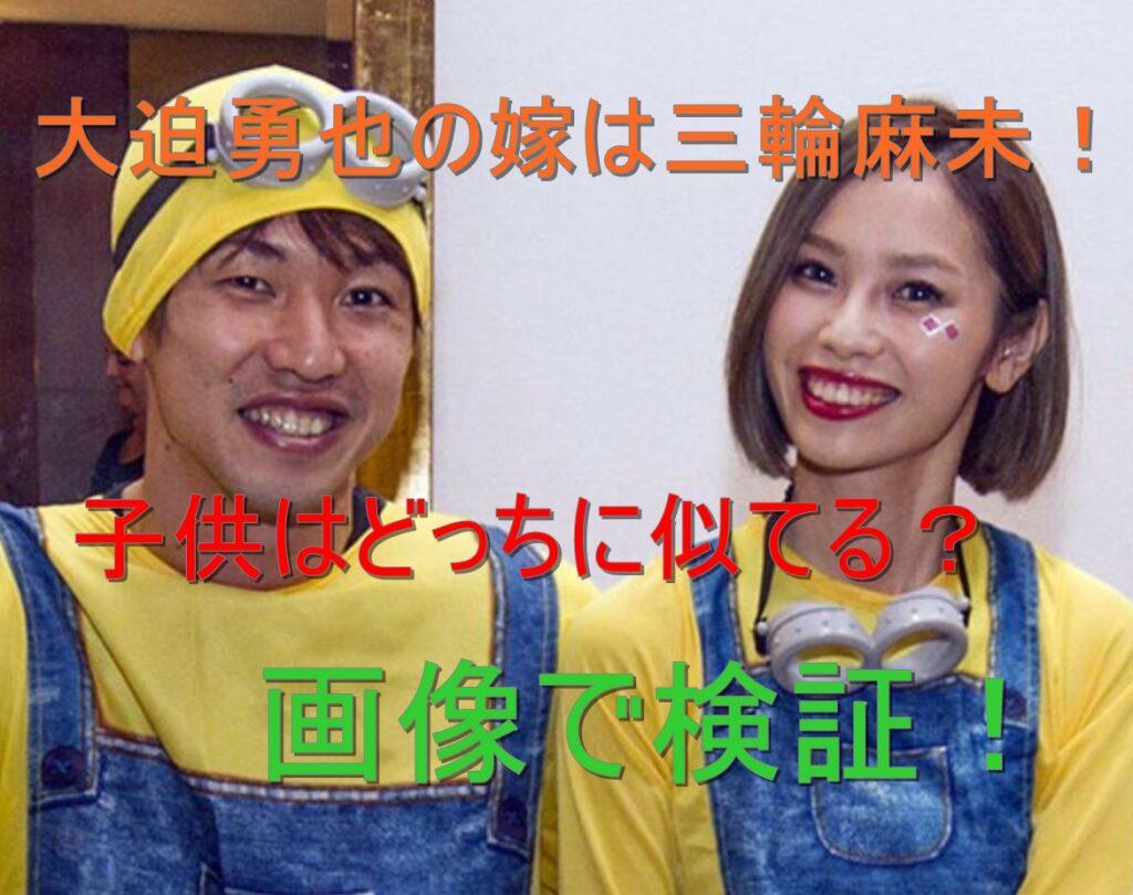 大迫勇也の嫁は三輪麻未。子供はどっちに似てる