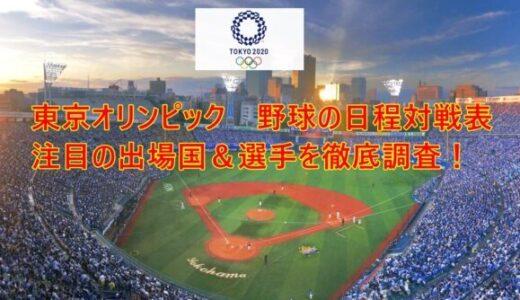 東京オリンピック野球の日程対戦表一覧!注目の出場国&選手を大調査!プロ野球へのスカウト選手も発掘?