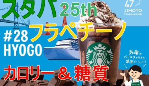 スタバ新作25th大阪から在来線90分圏内の【47JIMOTOフラペチーノ】カロリー&糖質ランキング!