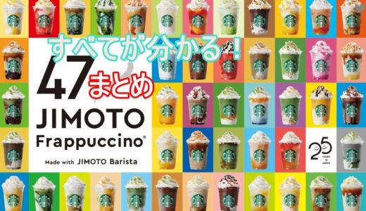 スタバ新作25th【47JIMOTOフラペチーノ】まとめ!味やフレーバー・カロリー&糖質を完全網羅!