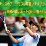 美しく可愛いテニス選手アマンダ・アニシモワの悲しい過去とは?