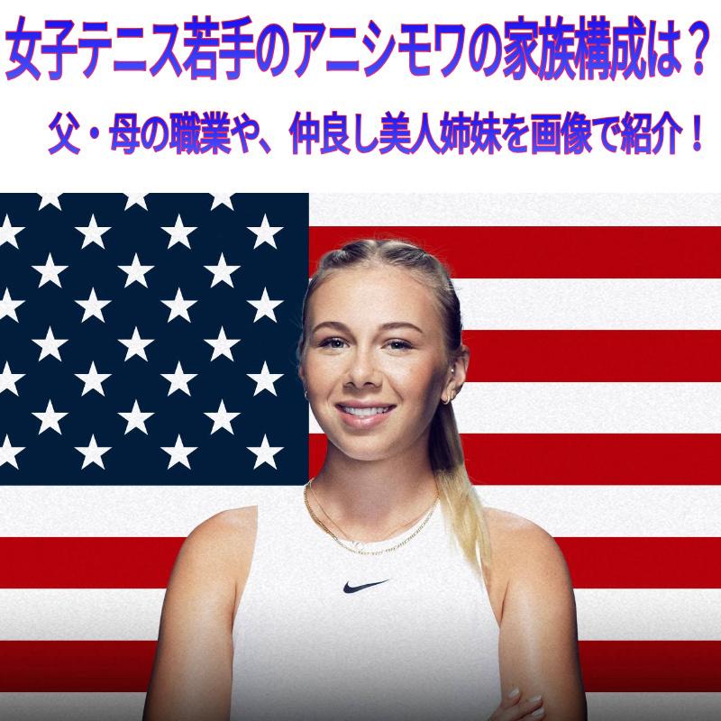 若手女子テニス選手アマンダ・アニシモワの家族を画像と共に紹介!!美人の姉にも注目