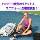 女子テニス界注目のアマンダ・アニシモワが使用するラケットやユニフォームを大調査!!