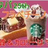 スタバ25th47JIMOTOフラペチーノ名古屋90分圏内のカロリー&糖質は?