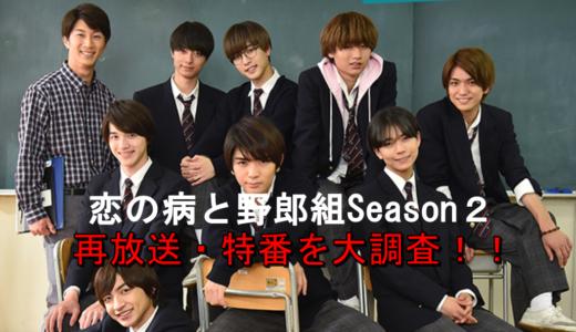 恋の病と野郎組Season2の再放送はいつからいつまで?特番についても大調査!