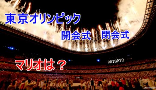 東京オリンピックの開会式・閉会式にマリオがいなかったのはなぜ!?歴代五輪で大検証!