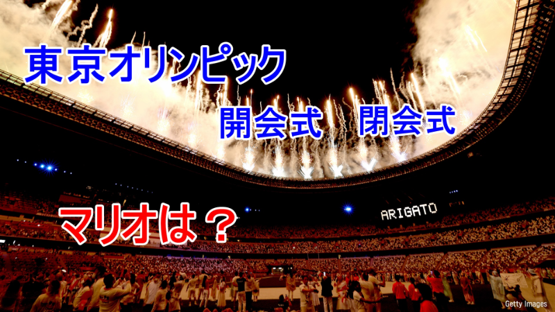 東京オリンピックの開会式・閉会式にマリオがいなかったのはなぜ?