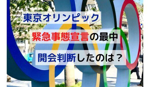 東京オリンピックの開会の判断をしたのは誰?緊急事態宣言の最中でも開催に踏み切った表と裏の事情を大暴露!
