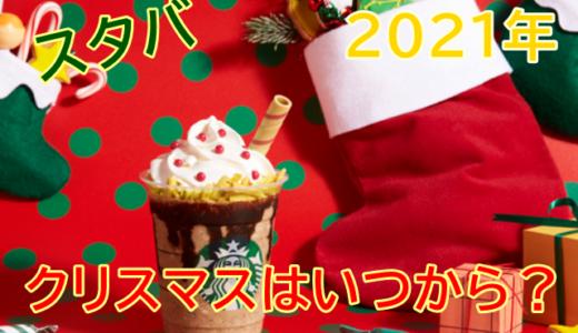 【スタバ】2021年のクリスマスはいつから?歴代フラペチーノ&グッズの販売時期から大予想!